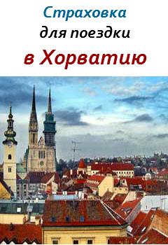 Как забронировать отель в хорватии самостоятельно цена билета на самолет сыктывкар анапа ютейр.ру официальный сайт