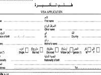 Анкета для поездки в Алжир