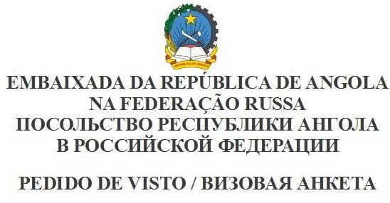 Заполнить анкету для посольства Анголы
