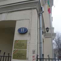 Посольство в Мали в Москве