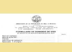 Анкета в Мали