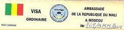 Подача документов на визу в Мали
