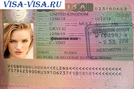 Образец визы в Великобританию