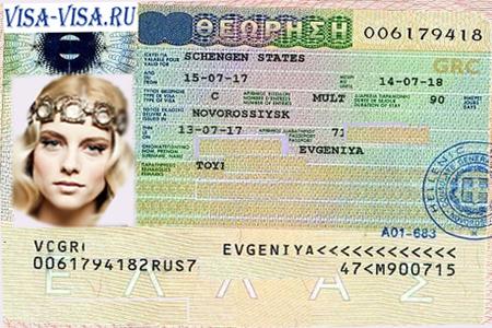 Как читать визу в Грецию.