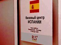 Сколько оформляется виза в Испанию.