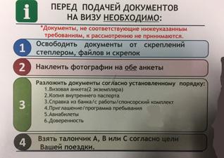 раскладка документов для подачи документов